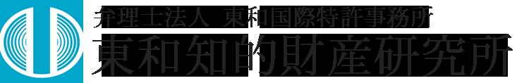 東和知的財産研究所