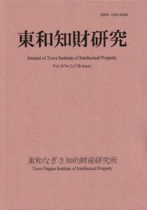 東和知財研究 第10巻(2018) 第2号 2018年10月発行