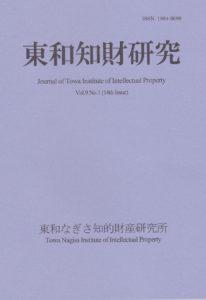 東和知財研究 第9巻(2017) 第1号 2017年4月発行