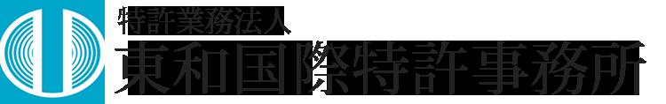 特許業務法人 東和国際特許事務所
