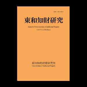 東和知財研究vol13-1