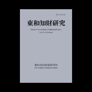 東和知財研究vol13-2